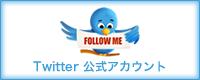 Twitter 公式アカウント