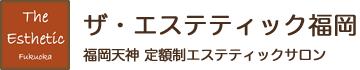 ザ・エステティック福岡/福岡天神駅 徒歩3分