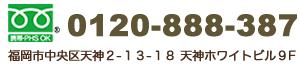 福岡市中央区天神2-13-18 天神ホワイトビル9F 0120-888-387